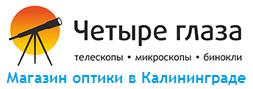 Магазин оптики Четыре глаза в Калининграде