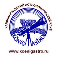 Калининградский астроклубKoenig Astro